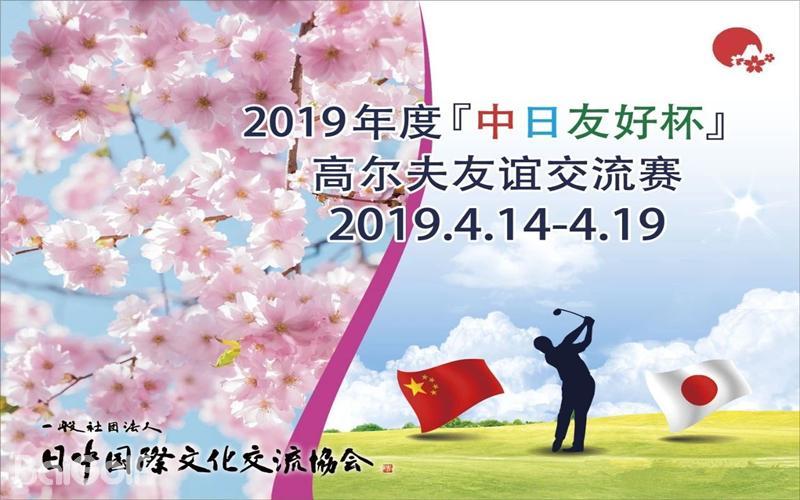 """4.14-4.19""""中日友好杯""""百人高尔夫商务交流特别邀请赛"""