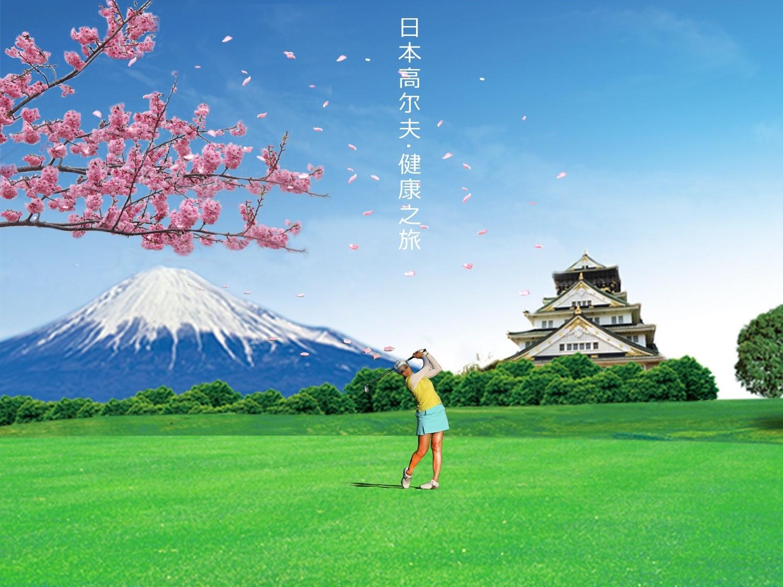 日本高尔夫・健康之旅4晚5日游(1场球)