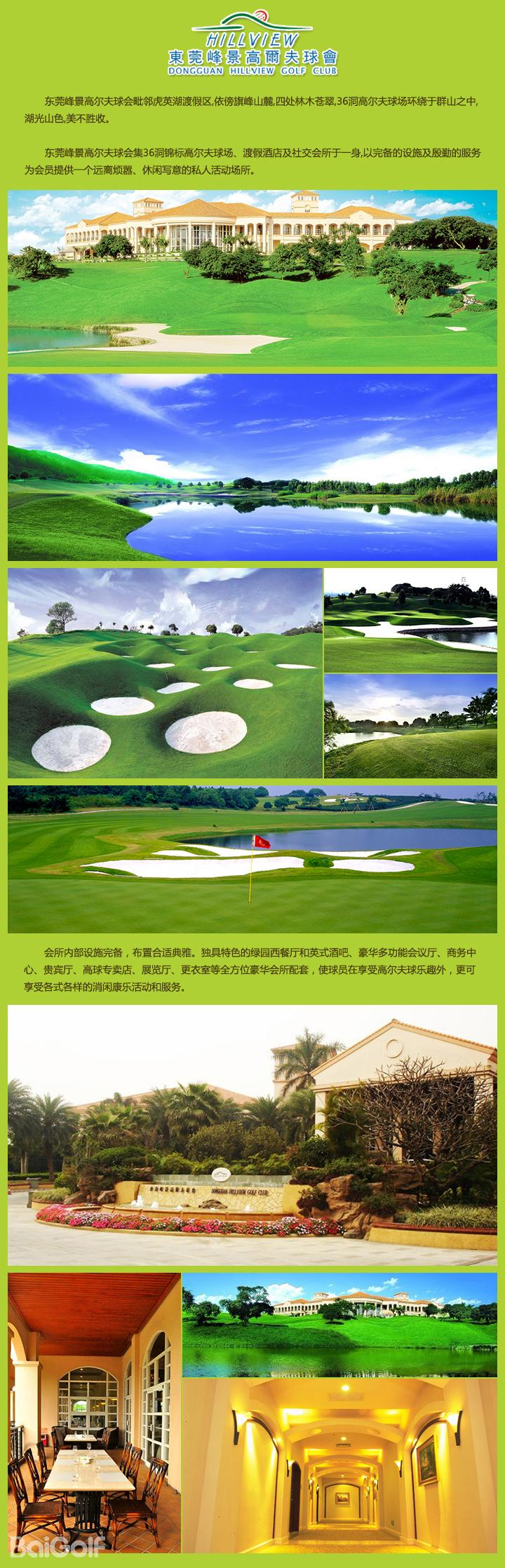 东莞峰会高尔夫球会介绍