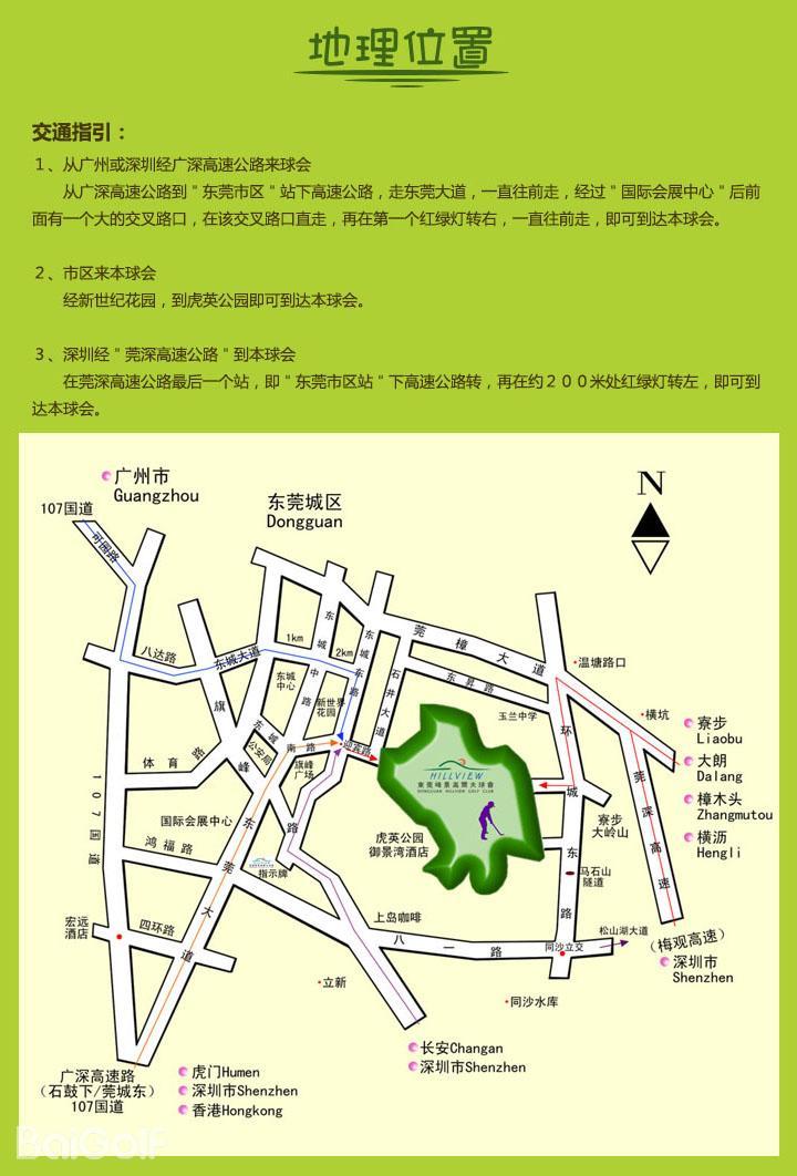 东莞峰会高尔夫球会地理位置