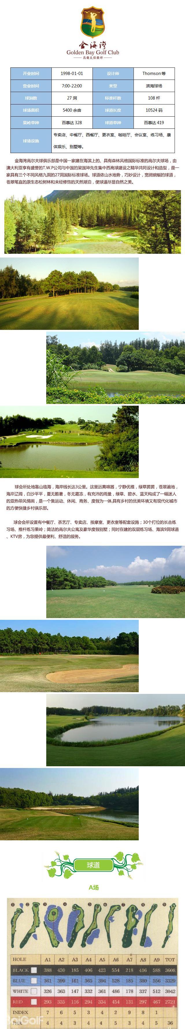 惠来金海湾高尔夫球场介绍