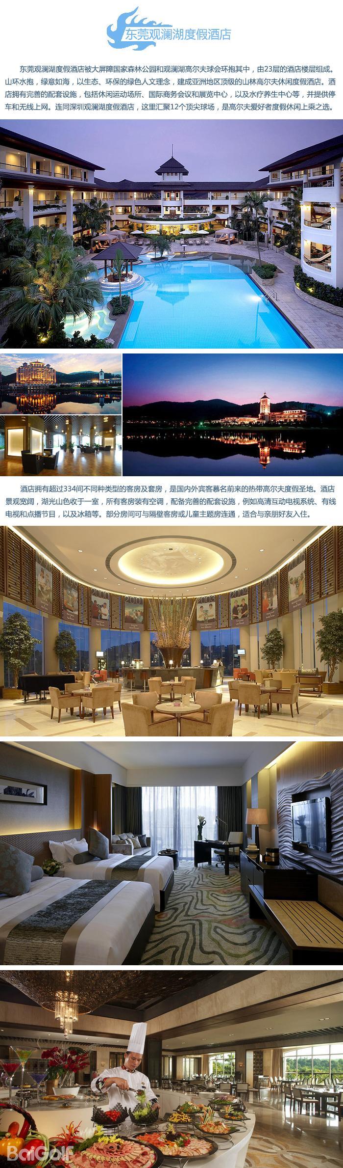 东莞观澜湖度假酒店简介