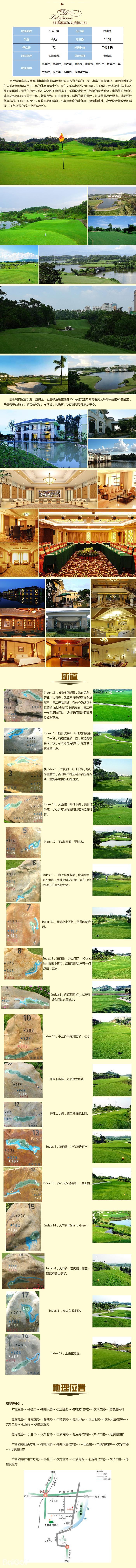 惠州涛景高尔夫度假村介绍