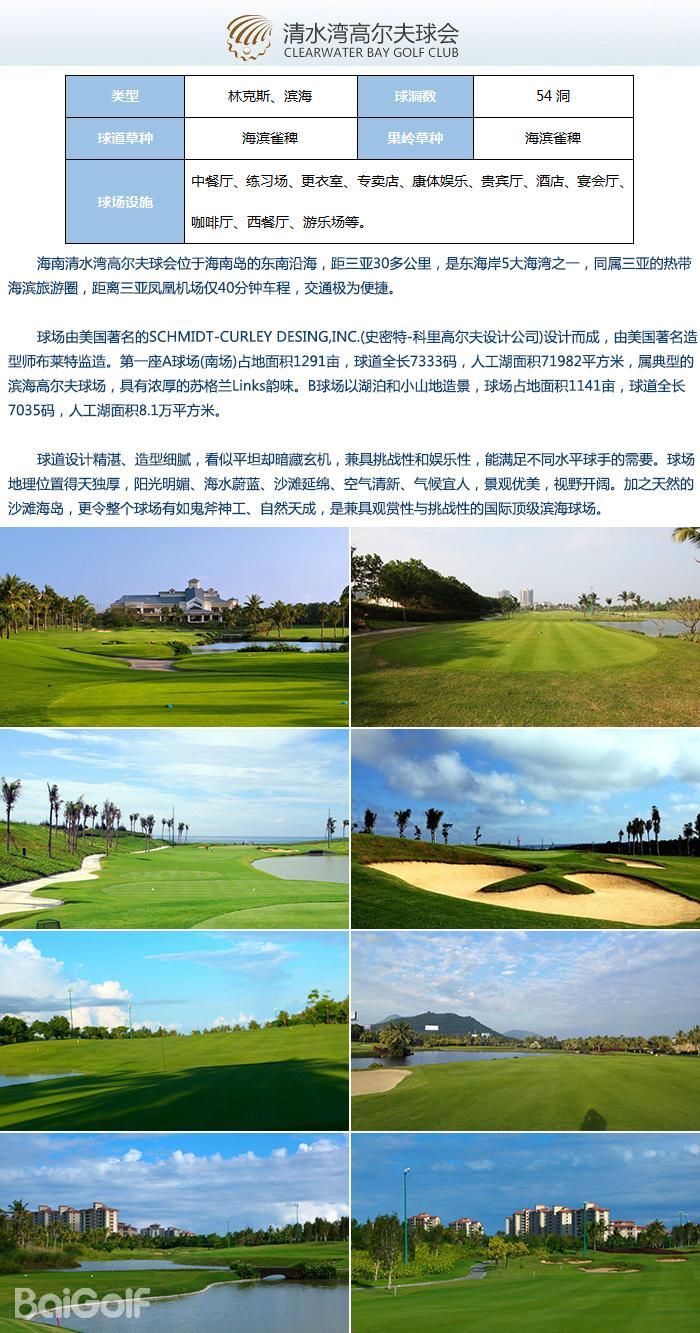 清水湾高尔夫球会简介
