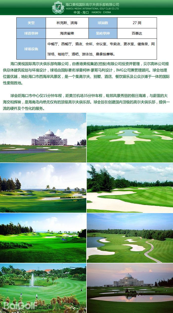 海口美视国际高尔夫俱乐部简介