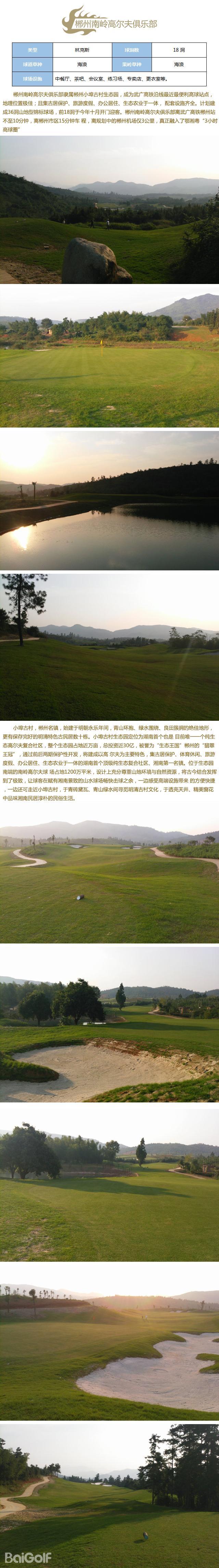 郴州南岭高尔夫俱乐部简介